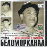 Беломорканал - Сын Инженера И Врачихи (Album)