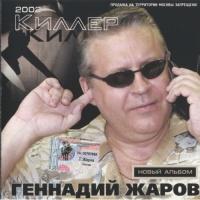 Геннадий Жаров - Киллер