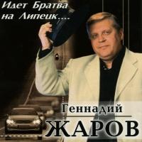 Геннадий Жаров - Идёт Братва На Липецк
