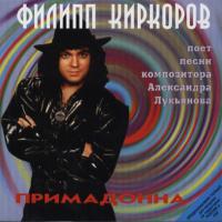 Слушать Филипп Киркоров - Мария