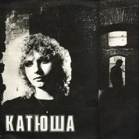 Катерина Голицына - Катюша
