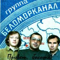 Беломорканал - Привет, Босота! (Album)