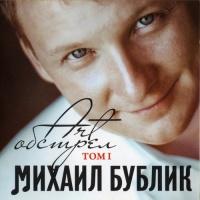 Михаил Бублик - Art-Обстрел, Том 1 (Album)