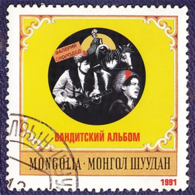 Монгол Шуудан - Бандитский Альбом