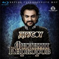 Слушать Филипп Киркоров - Просто Подари
