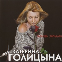 Катерина Голицына - Любовь Заочная