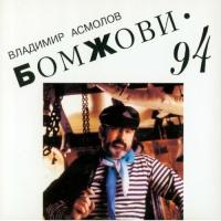Владимир Асмолов - Бомжови