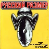 Русский Размер - Ангел Дня 2000