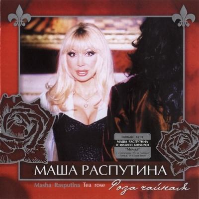 Маша Распутина - Роза Чайная