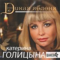 Катерина Голицына - Дикая Яблоня