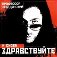 Профессор Лебеденский - И Снова Здравствуйте
