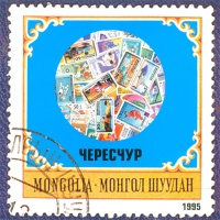Монгол Шуудан - Чересчур