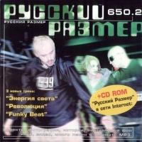 Русский Размер - 650.2