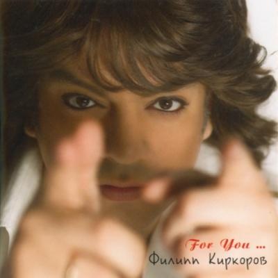 Филипп Киркоров - For You (Album)