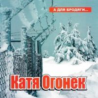 Катя Огонек - А Для Бродяги