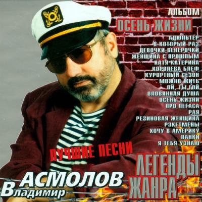 Владимир Асмолов - Осень Жизни