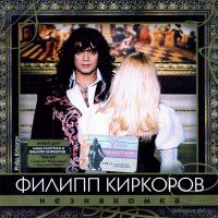 Филипп Киркоров - Незнакомка (Album)