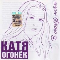 Катя Огонек - В Сердце Моем