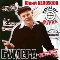 Юрий Белоусов - Бумера (Album)