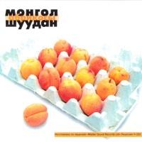 Монгол Шуудан - Абрикосы