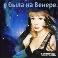 Маша Распутина - Я Была на Венере