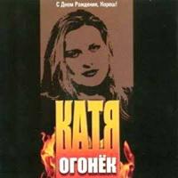 Катя Огонек - С Днем Рождения, Кореш!