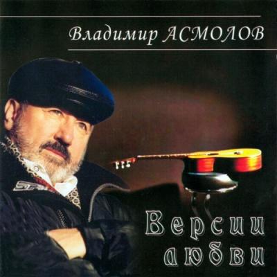 Владимир Асмолов - Версии Любви