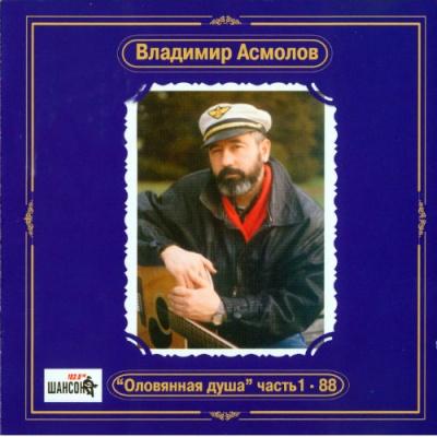 Владимир Асмолов - Оловянная Душа. Часть 1