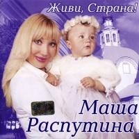 Маша Распутина - Живи, Страна!