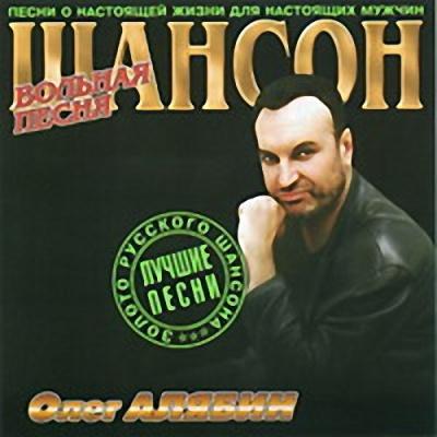 Олег Алябин - Вольная Песня