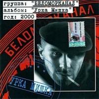 Беломорканал - Урка Мишка (Album)