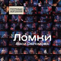 Вася Обломов - Ломки
