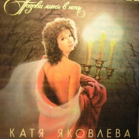 Катерина Голицына - Позови Меня В Ночь