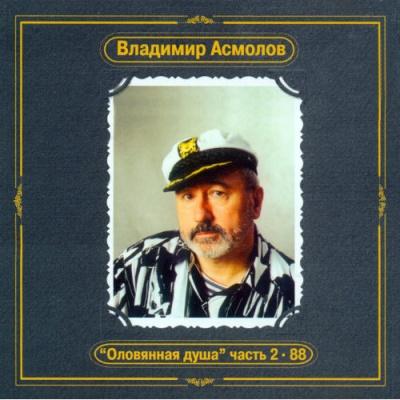 Владимир Асмолов - Оловянная Душа. Часть 2