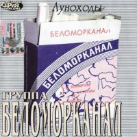 Беломорканал - Луноходы