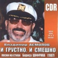 Владимир Асмолов - И грустно, и смешно