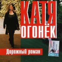 Катя Огонек - Дорожный Роман