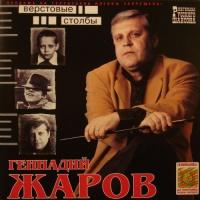 Геннадий Жаров - Верстовые Столбы