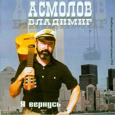 Владимир Асмолов - Я Вернусь