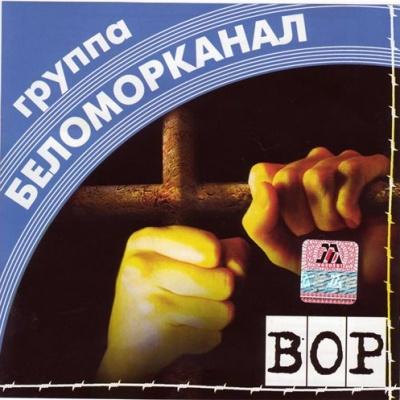 Беломорканал - Вор (Album)