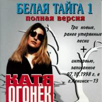 Катя Огонек - Белая Тайга 1