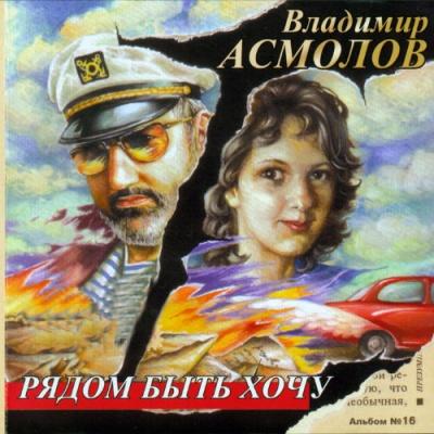Владимир Асмолов - Рядом Быть Хочу