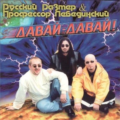 Русский Размер - Давай-Давай