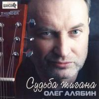 Олег Алябин - Судьба Жигана