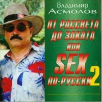 Владимир Асмолов - От Рассвета До Заката Или SEX По-Русски 2