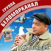 Беломорканал - Блатарь
