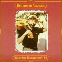 Владимир Асмолов - Девочки-венерочки