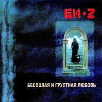 Би-2 - Бесполая и Грустная Любовь (Album)