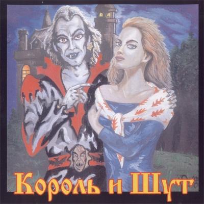 Король и Шут - Акустический Альбом