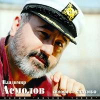 Владимир Асмолов - Скажи - Спасибо